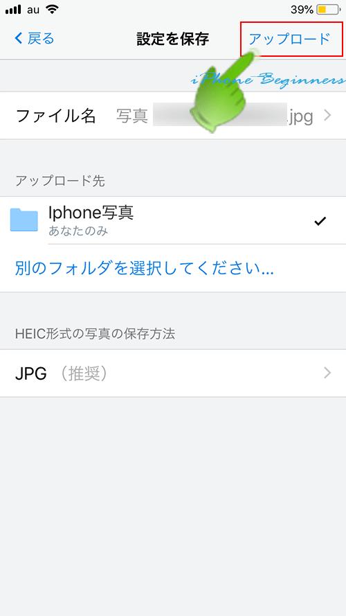 Dropbox選択画像をアップロード画面