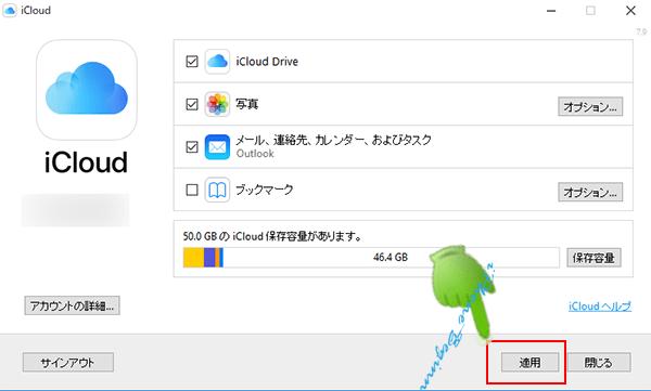 iCloudコントールパネル画面_適用ボタン