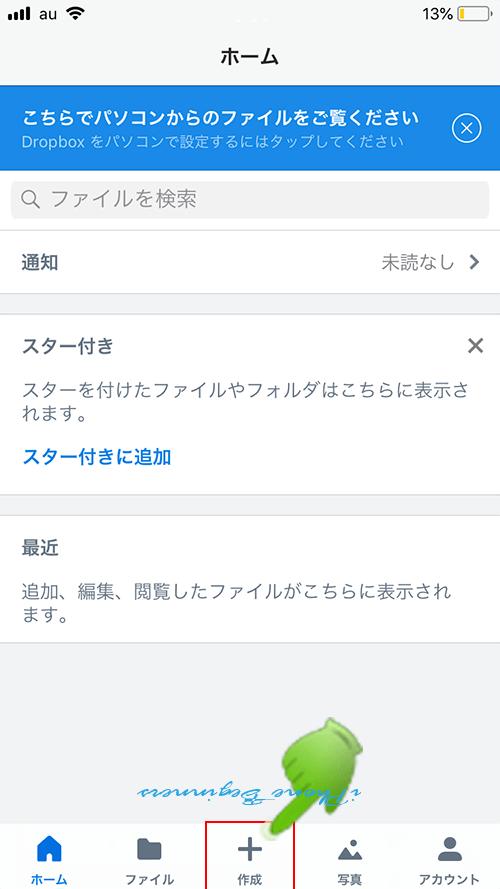 Dropboxホーム画面_作成アイコン