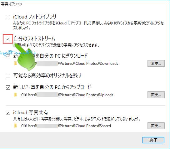 iCloudforWindows_写真オプション設定画面_自分のフォトストリーム