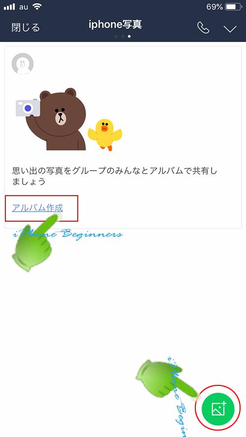 iPhone写真_アルバム作成ボタン