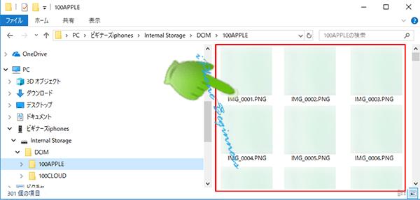 Windows10_エクスプローラ画面_iphone写真フォルダ