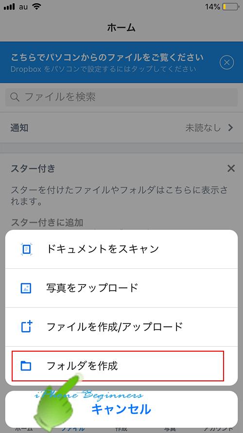 Dropboxホーム画面_フォルダ作成メニュー画面