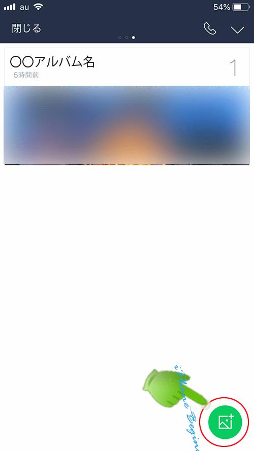 LINE_アルバム作成ボタン