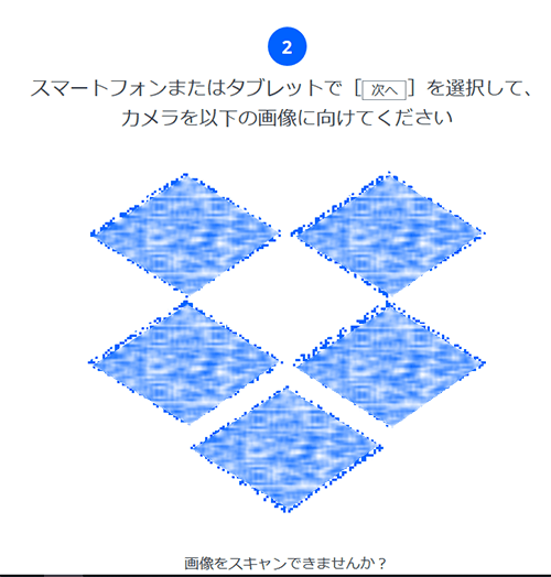 Dropboxパソコンをリンクする画面_パソコンデータ画面