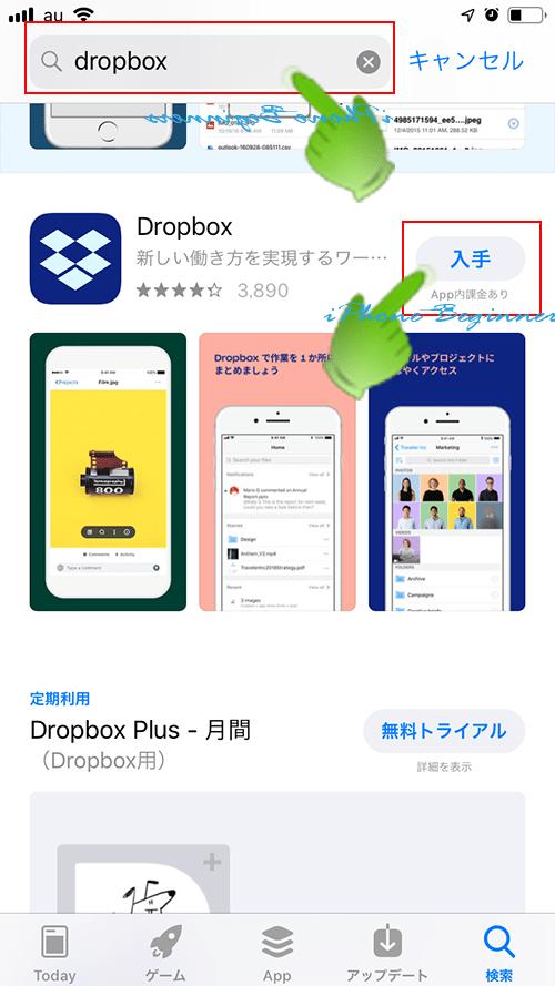 App_Store_dropbox検索