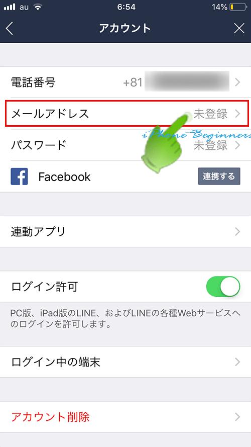 LINEアカウント設定画面_メールアドレス