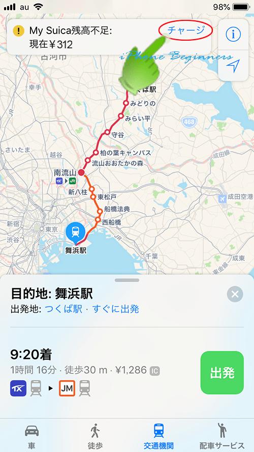 マップアプリ_経路検索結果_つくば駅から舞浜駅_suicaチャージ残高不足通知_チャージ