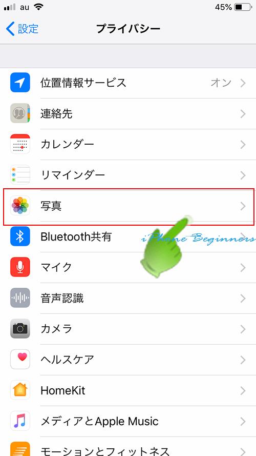 設定アプリ_プライバシー設定画面_写真