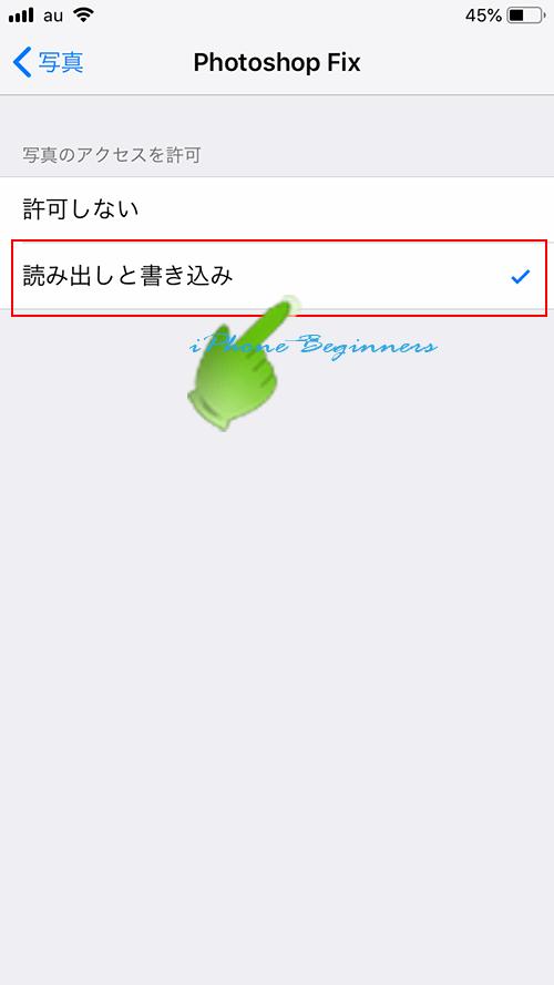 設定アプリ_プライバシー設定画面_写真へのアクセスを要請したアプリのアクセス設定画面