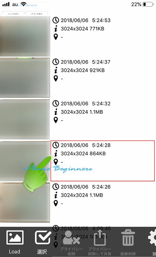 PhotoSecure_写真一覧_プライバシー情報を削除後