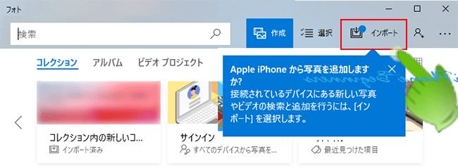 Windows10フォト_インポートボタン