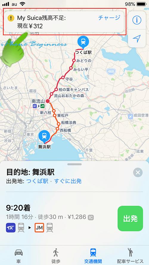 マップアプリ_経路検索結果_つくば駅から舞浜駅_suicaチャージ残高不足通知