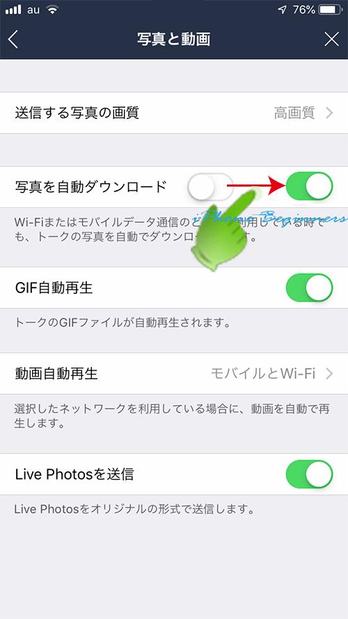 LINE設定画面_写真と動画設定画面_写真を自動ダウンロード