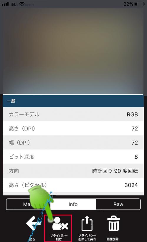 PhotoSecure_写真のExif情報のプライバシー削除アイコン