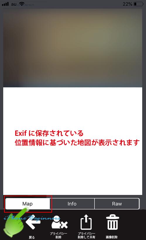 PhotoSecure_写真のExifの位置情報マップ