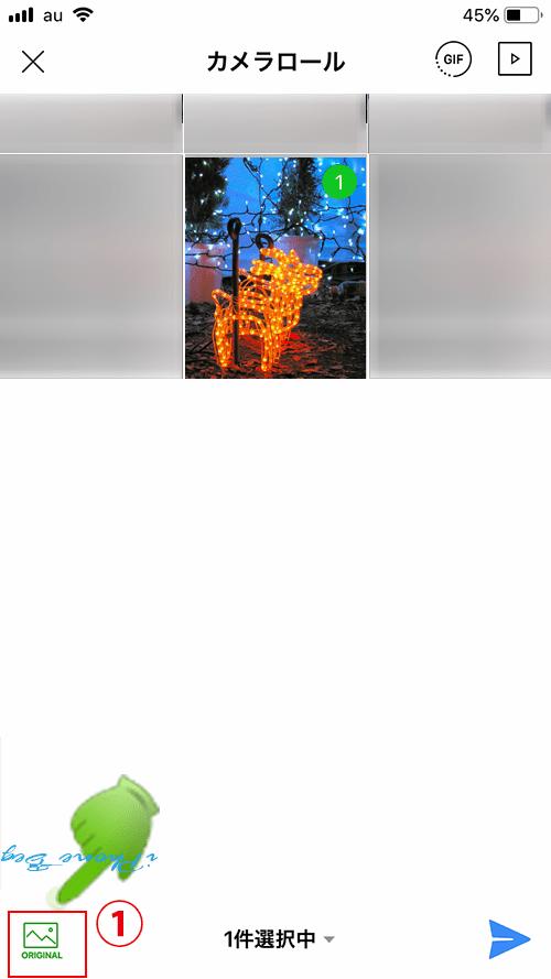 LINEトーク写真送信する方法_オリジナル画質指定