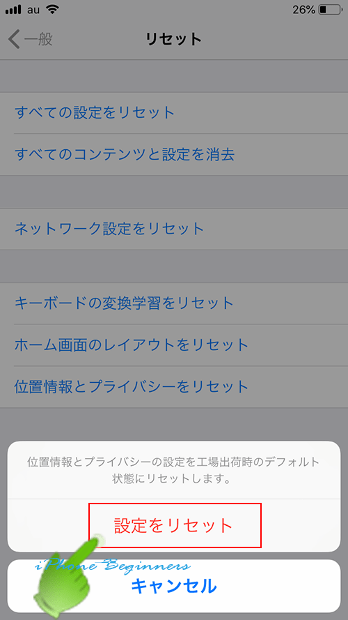 位置情報サービスとプライバシーのリセット確認画面