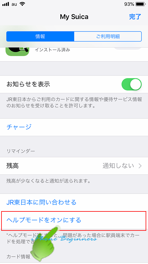 Walletアプリ_Mysuica画面_ヘルプモード