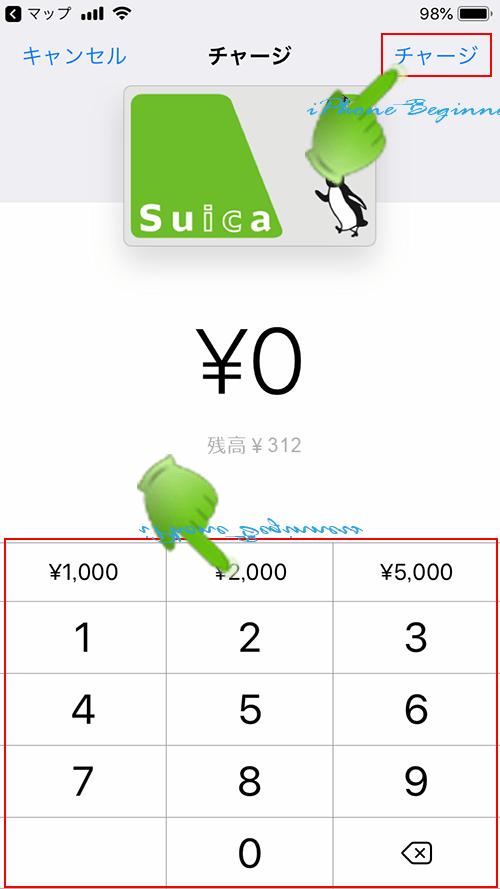 マップアプリ_経路検索結果_Walletアプリ_suicaチャージ画面