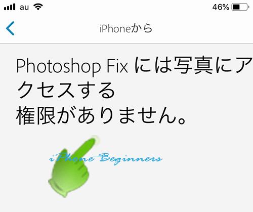 このアプリには写真にアクセスする権限がありません