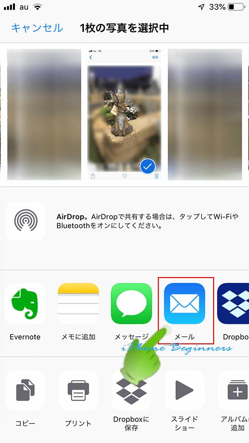 写真アプリからメールアプリを開く
