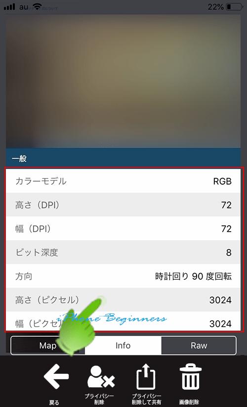 PhotoSecure_写真のExif情報インフォ