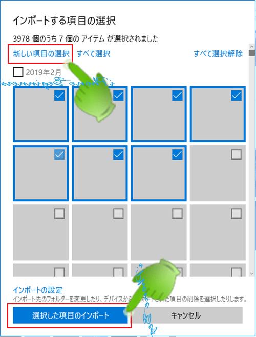 Windows10フォト_インポート選択画面