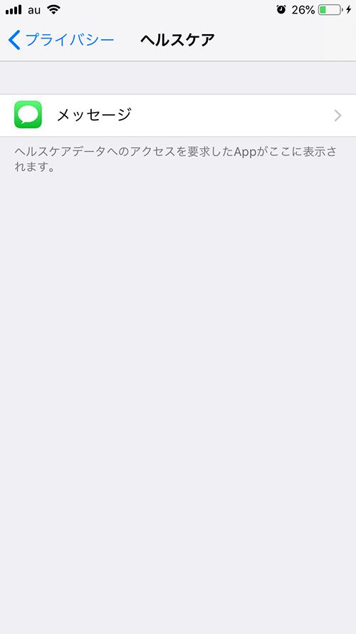 プライバシーリセット_工場出荷状態_ヘルスアプリ