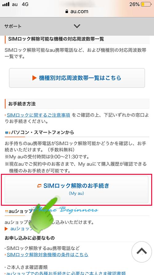 au_SIMロック解除案内ページ
