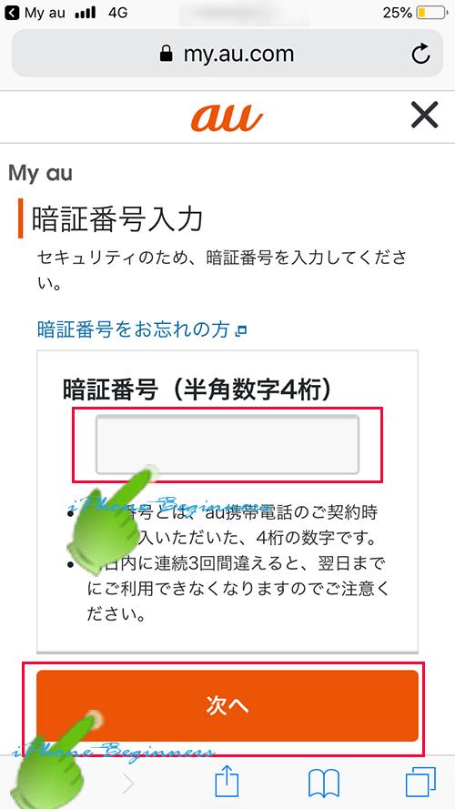 au_SIMロック解除_au-IDログイン暗証番号入力