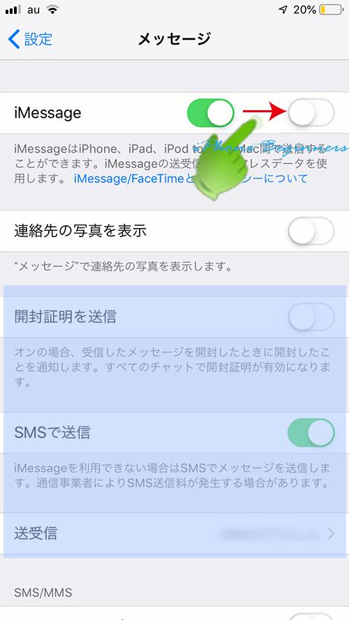 メッセージアプリ設定画面_iMessageをオフ設定