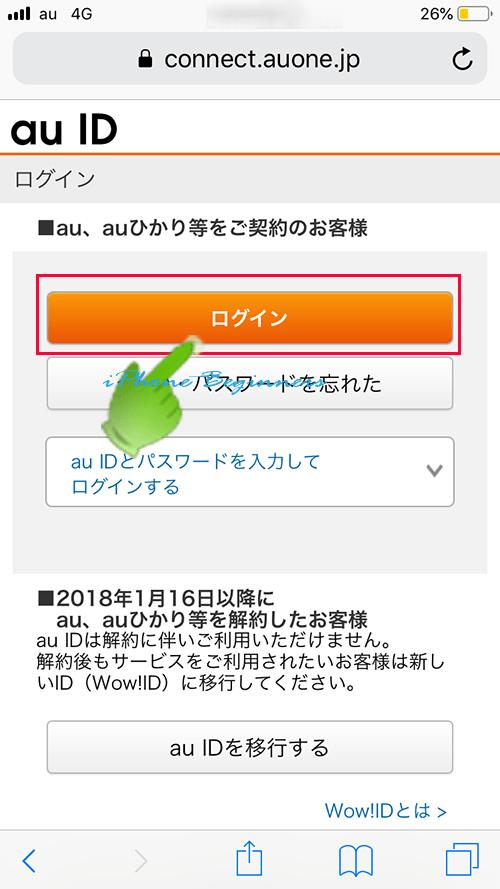au_SIMロック解除_au-IDログイン