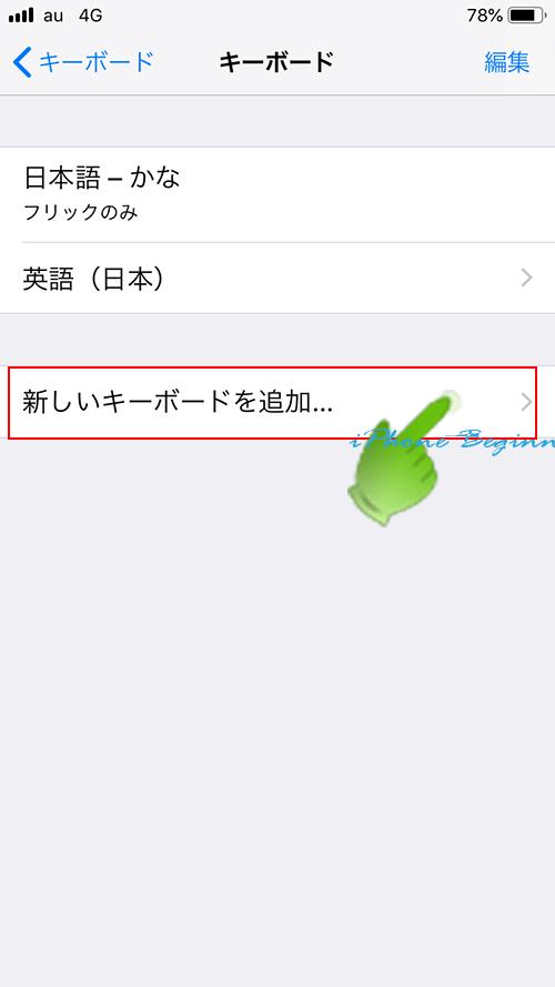 キーボード設定_キーボード_新しいキーボードを追加