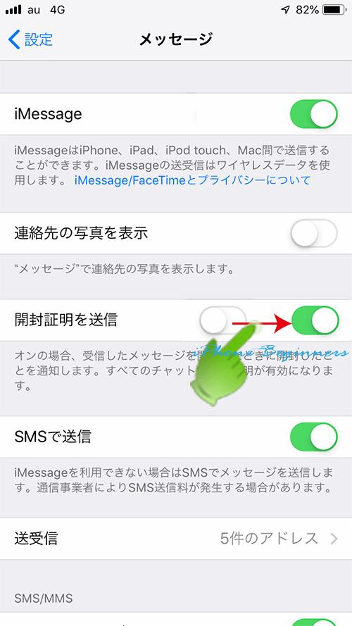 メッセージ設定画面_開封証明の設定