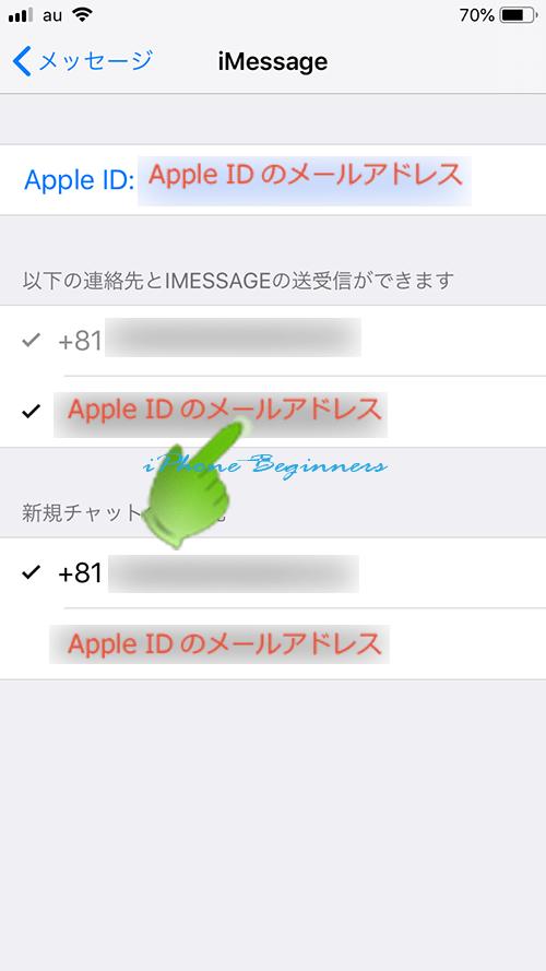 iMessageアドレス設定画面にAppleIDのメールアドレスがiMessageアドレスとして追加されました