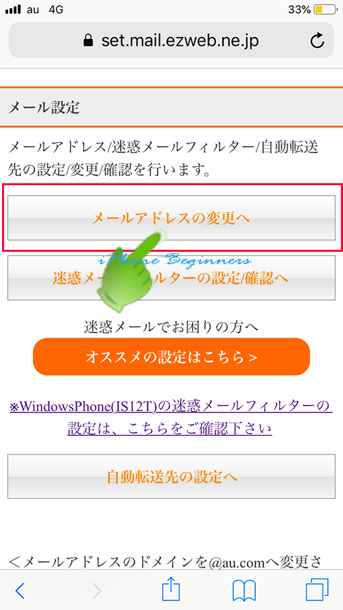 auメールアドレス設定画面_メールアドレス変更ボタン