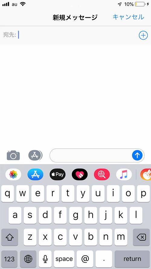 メッセージアプリ新規メッセージ作成画面