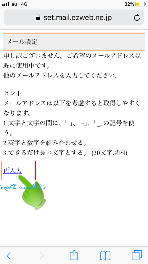 auメール設定_希望メールアドレス既使用エラーメッセージ