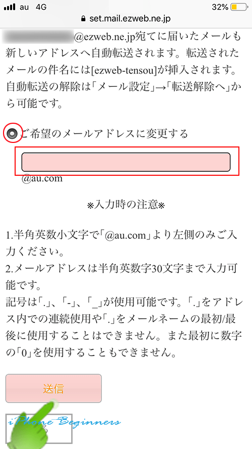 au希望メールアドレス入力画面