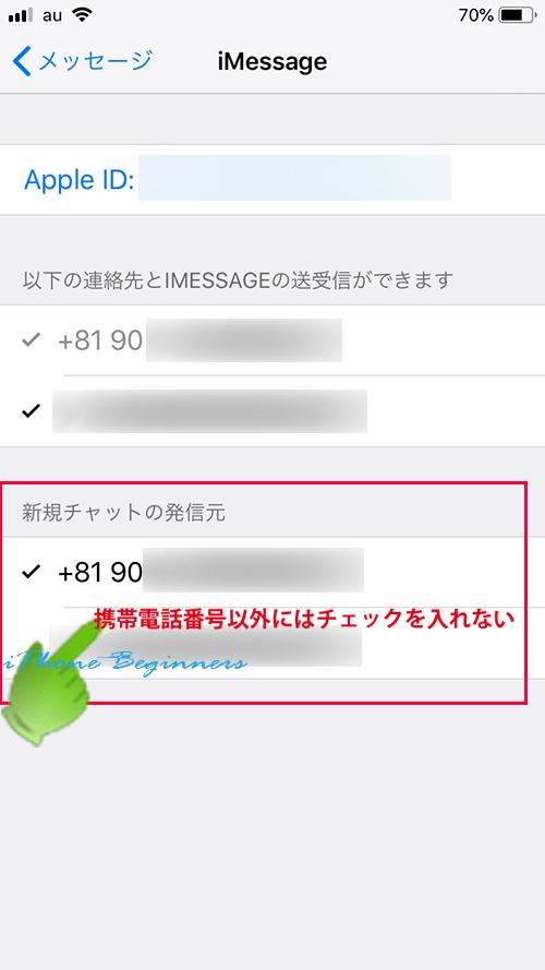 iMessageアドレス設定画面_新規チャットの発信元設定欄