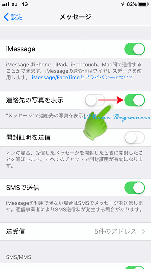 メッセージ設定画面_連絡先の写真を表示_設定