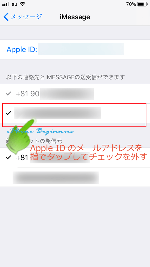 iMessageアドレス設定画面_iMessage着信用アドレスを携帯電話のみに設定