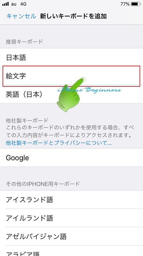 新しいキーボードを追加画面_絵文字