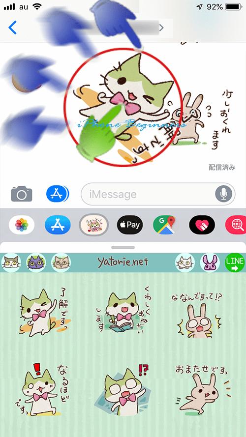 メッセージアプリ新規メッセージ_ステッカー回転中