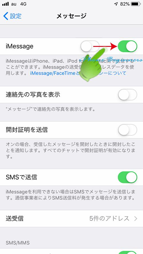 メッセージ設定画面_iMessage設定