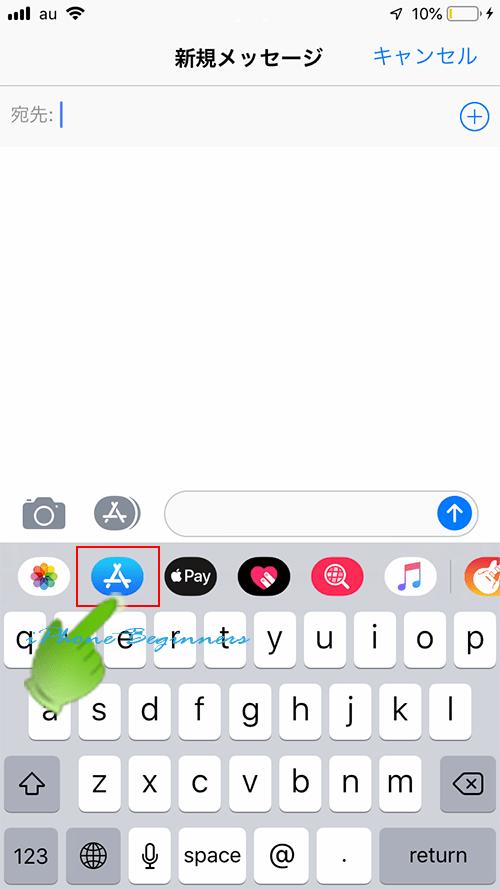 メッセージアプリ新規メッセージ作成画面_iMessage-App-Storeアイコン