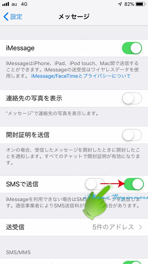 メッセージ設定画面_SMSで送信設定