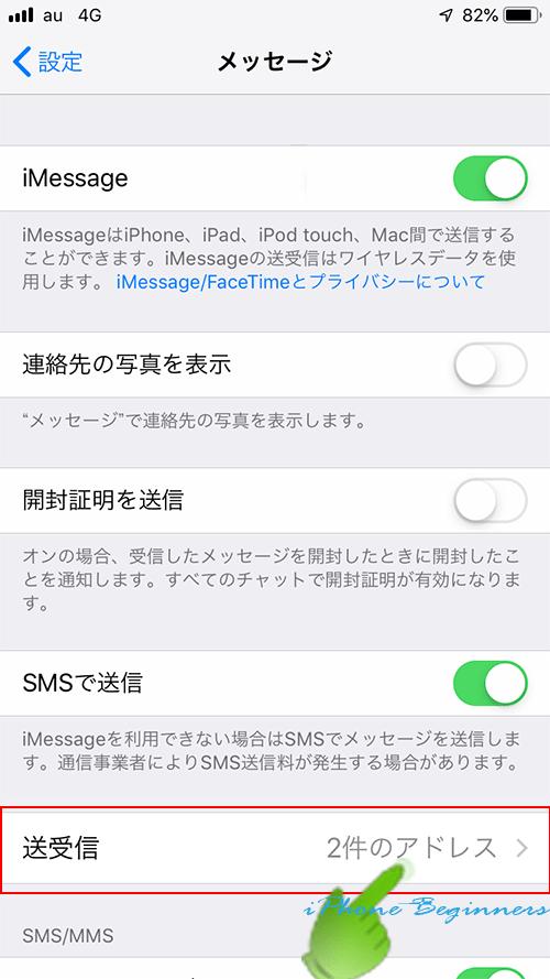 メッセージ設定画面_AppleIDサインインしている場合のiMessageアドレス設定