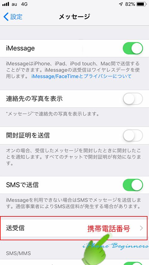 メッセージ設定画面_初期設定後のiMessageアドレス設定